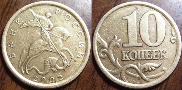 10 копеек 2002 г цена медные монеты петра первого