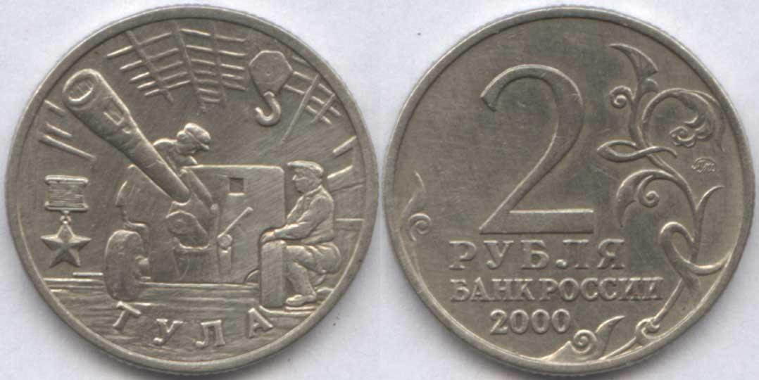 2 рубля 2000 год тула помогите определить минерал